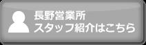 長野営業所スタッフ紹介はこちら