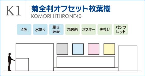 ■オフセット枚葉機【設備と特徴】