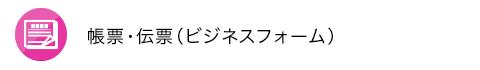 帳票・伝票(ビジネスフォーム)
